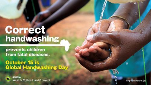 Celebrate! Global Handwashing Day, October 15, 2017